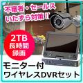 防犯カメラ ワイヤレス 屋外 ワイヤレスカメラセット+ モニター付 防犯録画機 セット DVR-HDC06WM