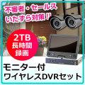 防犯カメラ ワイヤレス 屋外 (2台)&10.1インチモニター内蔵 防犯録画機セット DVR-HDC06WM2 (2TB )