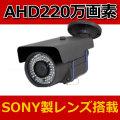【防犯カメラ】 220万画素 屋外対応 バリフォーカルカメラ LED 40m(赤外線照射距離) CK-AHD5238IR