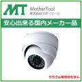 AHD 防犯カメラ 130万画素  屋内ドーム型 MTC-D308AHD
