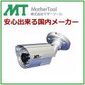 家庭用 防犯カメラ 屋外型   MTW-329HIR
