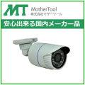 防犯カメラ AHD 屋外対応 130万画素 720Pモデル MTW-3513AHD