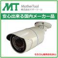 防犯カメラ 屋外 AHD 1080P 200万画素 防水型AHD防犯カメラ MTW-3514AHD