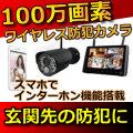 防犯カメラ ワイヤレス 屋外 100万画素  ワイヤレス防犯カメラ TTC-NO1 Rセット