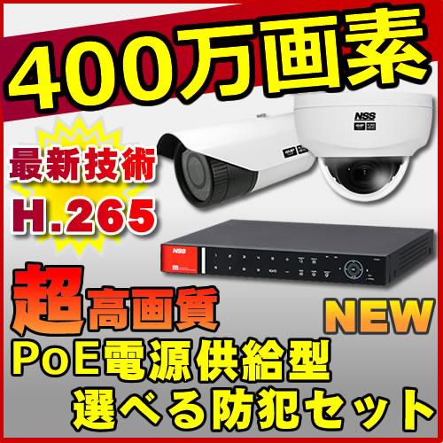 防犯カメラ 監視カメラ 【4台】 録画セット 400万画素ハイビジョン IP 防犯カメラ 4台セット HDC-NSSP04IP