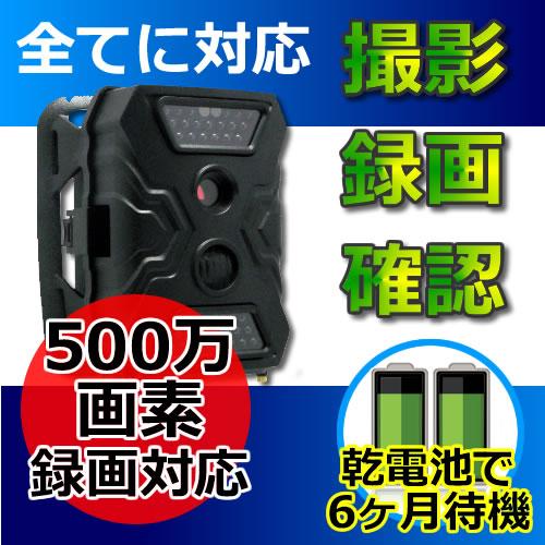 防犯カメラ SDカード録画 電池式 トレイルカメラ ワイヤレス ケーブルレスカメラ CK-S680 屋外対応