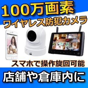 防犯カメラ ワイヤレス 屋内 100万画素  ワイヤレス防犯カメラ TTC-NO1 Pセット(旋回型)