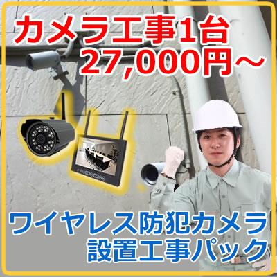 防犯カメラ ワイヤレス 屋外  1台 設置工事パック専用ページ (設置工事パック)