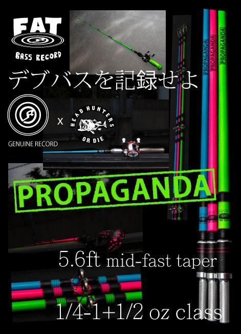GENUINE RECORD x HEADZ オリジナルロッド『PROPAGANDA(プロパガンダ) 』