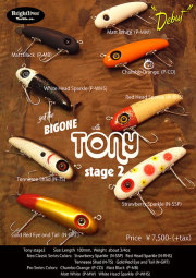 Brightliver『TONY Stage2 (トニー・ステージ2)』
