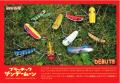 AKASHI-BRAND『プラッチック サンデームーン』