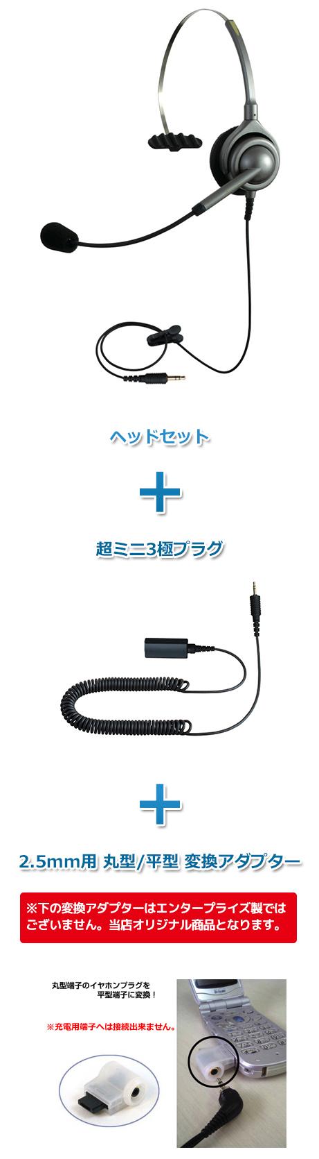 【送料無料】エンタープライズ製(日本製) ヘッドセット(携帯電話接続 EN-M・M20・VH-0201 超ミニ3極プラグと平型端子変換セット)
