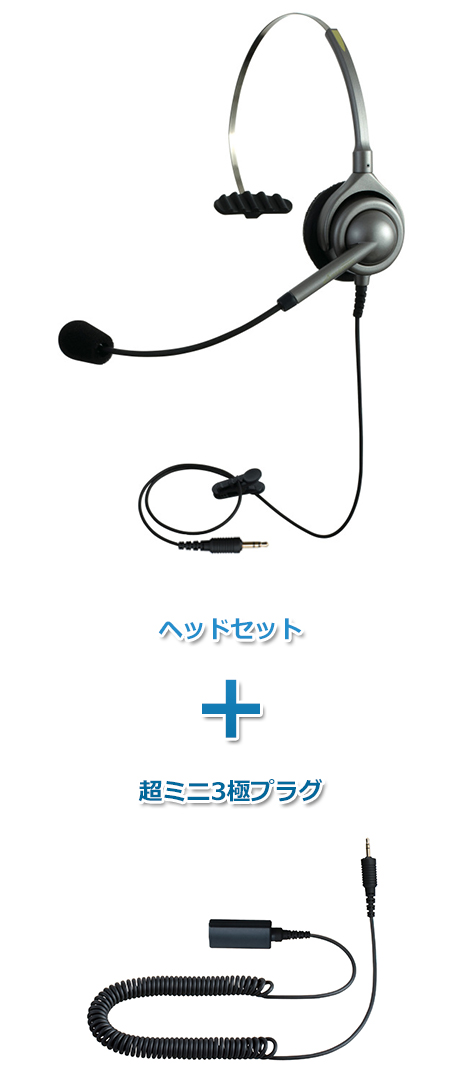 【送料無料】エンタープライズ製(日本製) ヘッドセット(携帯電話接続 EN-M・M20超ミニ3極プラグセット)