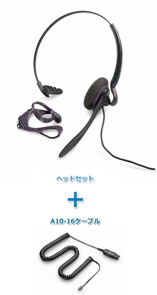 プラントロニクス デュオセット H141N・A10-16ケーブルセット(ポラリス代替品) H141N-A10-16
