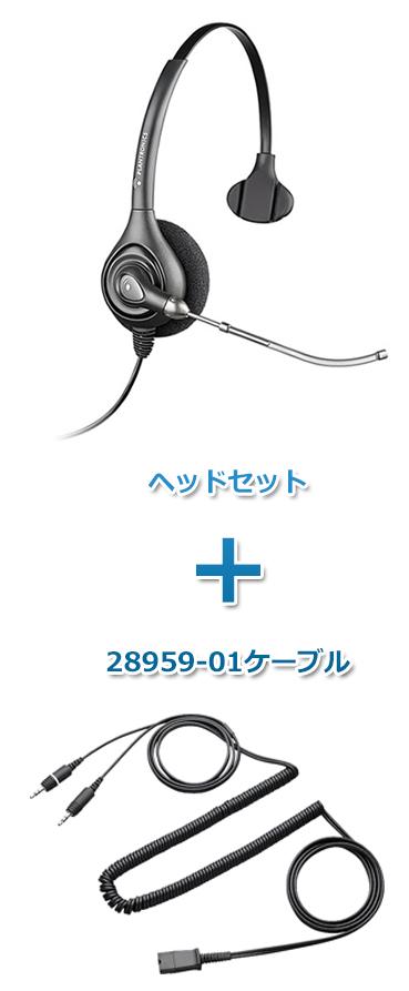 【送料無料】Plantronics(プラントロニクス) HW251-28959-01 ヘッドセット(スープラプラスワイドバンド HW251・PC接続ケーブル 28959-01)