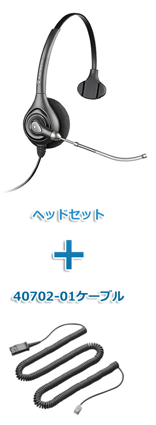 【送料無料】Plantronics(プラントロニクス) HW251-40702-01 ヘッドセット(特定電話機用 HW251・40702-01ケーブルセット)