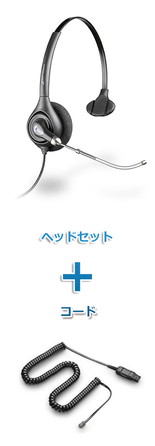 【送料無料】Plantronics(プラントロニクス) HW251-49323-44 ヘッドセット(特定電話機用 HW251・HICケーブル 49323-44)