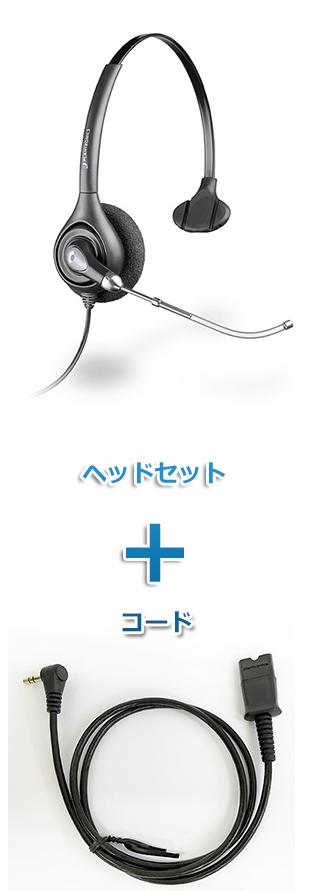 【送料無料】Plantronics(プラントロニクス)ヘッドセット(HW251・63625-02 携帯電話・PHS接続 3.5mm 3極プラグケーブルセット)