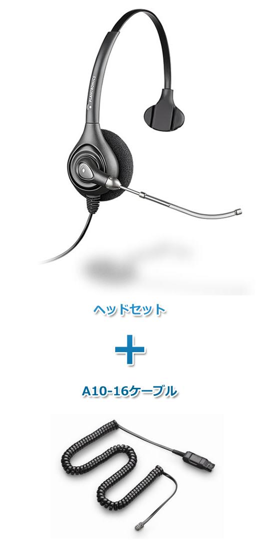 プラントロニクスヘッドセット(特定電話機用 HW251・A10-16ケーブルセット)