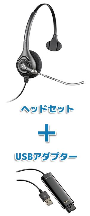 【送料無料】Plantronics(プラントロニクス)ヘッドセット(USB接続 HW251・DA70 USBヘッドセットアダプター)
