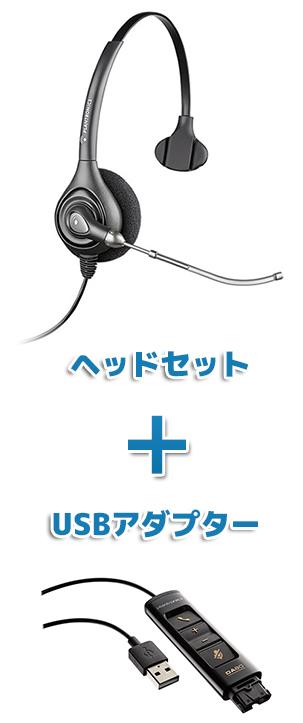 【送料無料】Plantronics(プラントロニクス)ヘッドセット(USB接続 HW251・DA80 USBヘッドセットアダプター)
