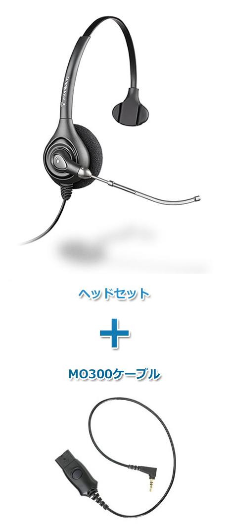 プラントロニクスヘッドセット(スマートフォン接続 HW251・MO300ケーブルセット)