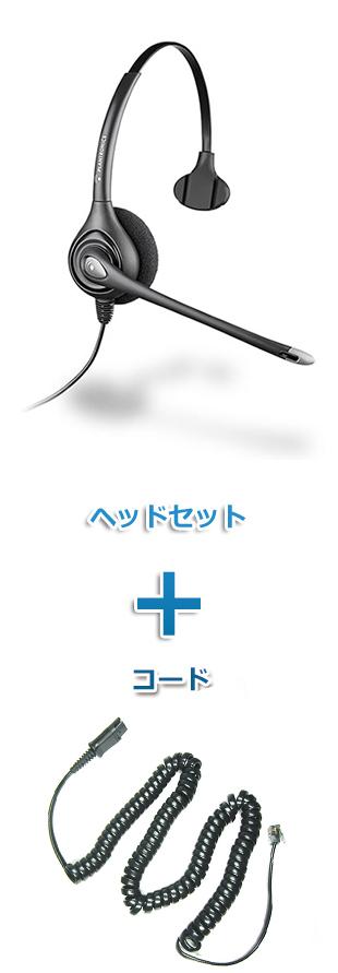 【送料無料】Plantronics(プラントロニクス)ヘッドセット(特定電話機用 HW251N・27190-01 ポラリス用ケーブルセット)