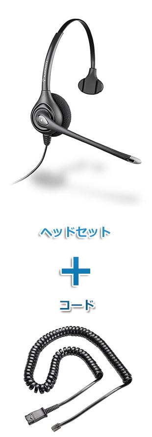 【送料無料】Plantronics(プラントロニクス)ヘッドセット(特定電話機用 HW251N・38099-01 ポラリス反転ケーブルセット)