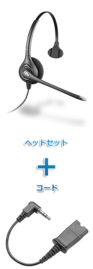 【送料無料】Plantronics(プラントロニクス)ヘッドセット(HW251N・40845-01 携帯電話・PHS接続 3.5mm 3極プラグケーブルセット)