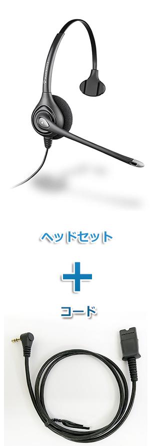 【送料無料】Plantronics(プラントロニクス)ヘッドセット(HW251N・63625-02 携帯電話・PHS接続 3.5mm 3極プラグケーブルセット)