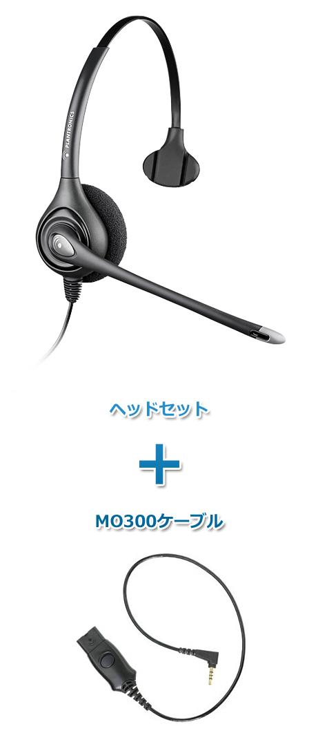 プラントロニクスヘッドセット(スマートフォン接続 HW251N・MO300ケーブルセット)