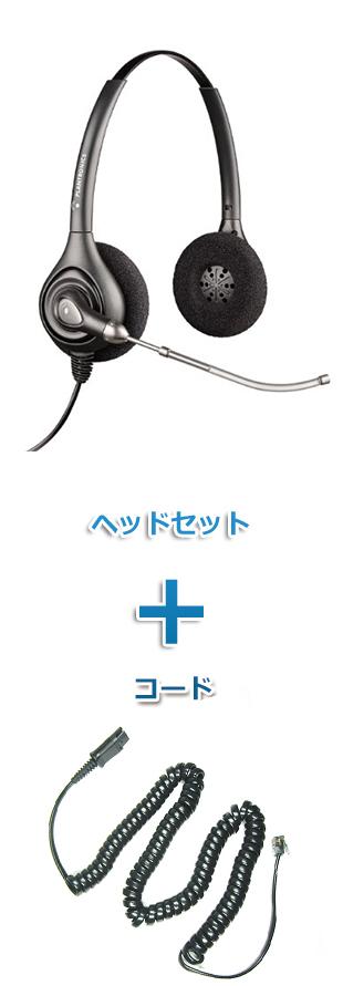 【送料無料】Plantronics(プラントロニクス)ヘッドセット(特定電話機用 HW261・27190-01 ポラリス用ケーブルセット)