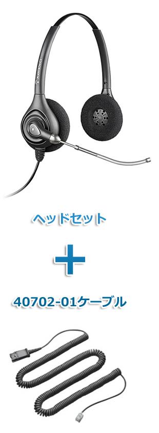 【送料無料】Plantronics(プラントロニクス) HW261-40702-01 ヘッドセット(特定電話機用 HW261・40702-01ケーブルセット)