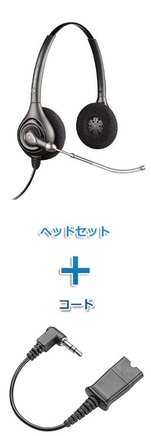 【送料無料】Plantronics(プラントロニクス)ヘッドセット(HW261・40845-01 携帯電話・PHS接続 3.5mm 3極プラグケーブルセット)