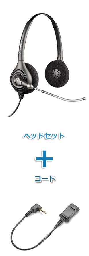 【送料無料】Plantronics(プラントロニクス)ヘッドセット(HW261・43038-01 携帯電話・PHS接続 φ2.5Lタイプ変換ケーブルセット)