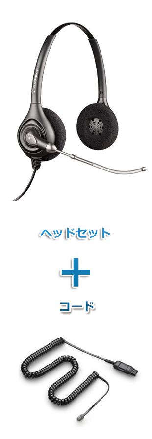 【送料無料】Plantronics(プラントロニクス) HW261-49323-46 ヘッドセット(特定電話機用 HW261・HICケーブル 49323-46)