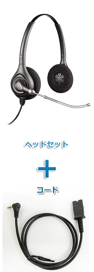【送料無料】Plantronics(プラントロニクス)ヘッドセット(HW261・63625-02 携帯電話・PHS接続 3.5mm 3極プラグケーブルセット)