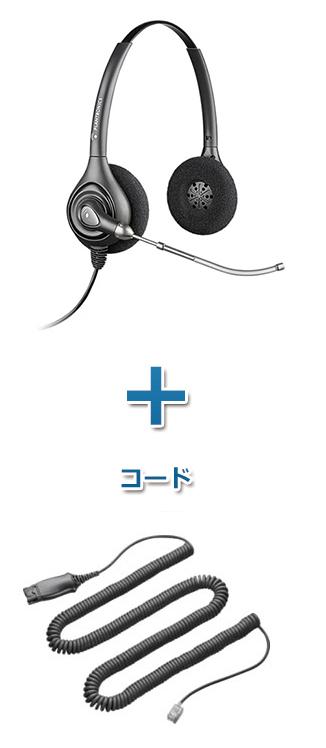 【送料無料】Plantronics(プラントロニクス) HW261-72442-41 ヘッドセット(特定電話機用 HW261・HISケーブル 72442-41)