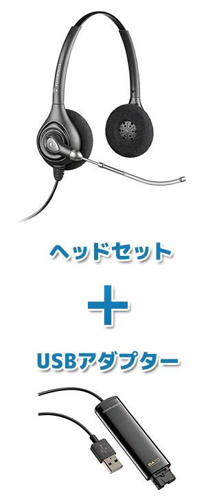 【送料無料】Plantronics(プラントロニクス)ヘッドセット(USB接続 HW261・DA70 USBヘッドセットアダプター)