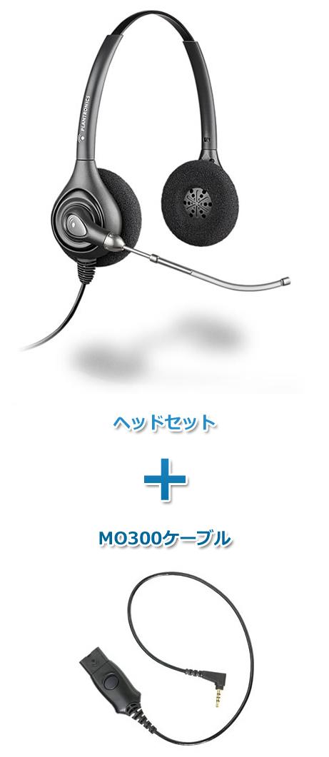 プラントロニクスヘッドセット(スマートフォン接続 HW261・MO300ケーブルセット)