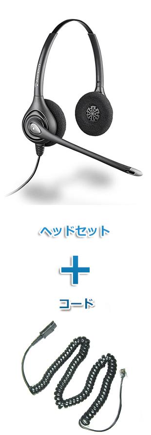 【送料無料】Plantronics(プラントロニクス)ヘッドセット(特定電話機用 HW261N・27190-01 ポラリス用ケーブルセット)