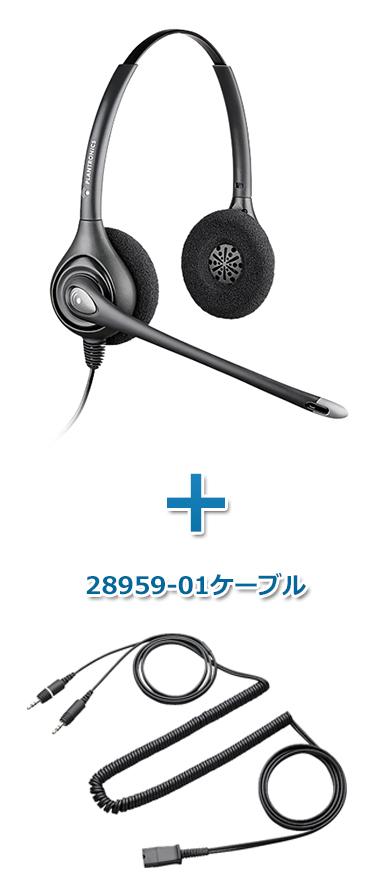 【送料無料】Plantronics(プラントロニクス) HW261N-28959-01 ヘッドセット(スープラプラスワイドバンド HW261N・PC接続ケーブル 28959-01)