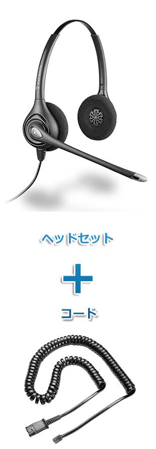 【送料無料】Plantronics(プラントロニクス)ヘッドセット(特定電話機用 HW261N・38099-01 ポラリス反転ケーブルセット)