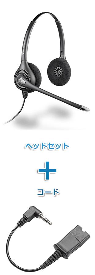 【送料無料】Plantronics(プラントロニクス)ヘッドセット(HW261N・40845-01 携帯電話・PHS接続 3.5mm 3極プラグケーブルセット)