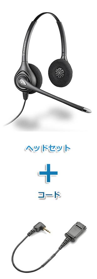 【送料無料】Plantronics(プラントロニクス)ヘッドセット(HW261N・43038-01 携帯電話・PHS接続 φ2.5Lタイプ変換ケーブルセット)