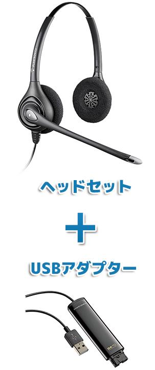 【送料無料】Plantronics(プラントロニクス)ヘッドセット(USB接続 HW261N・DA70 USBヘッドセットアダプター)