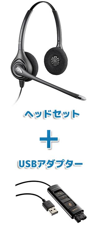 【送料無料】Plantronics(プラントロニクス)ヘッドセット(USB接続 HW261N・DA80 USBヘッドセットアダプター)