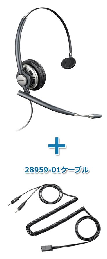 【送料無料】Plantronics(プラントロニクス) HW710-28959-01 ヘッドセット(スープラプラスワイドバンド HW710・PC接続ケーブル 28959-01)