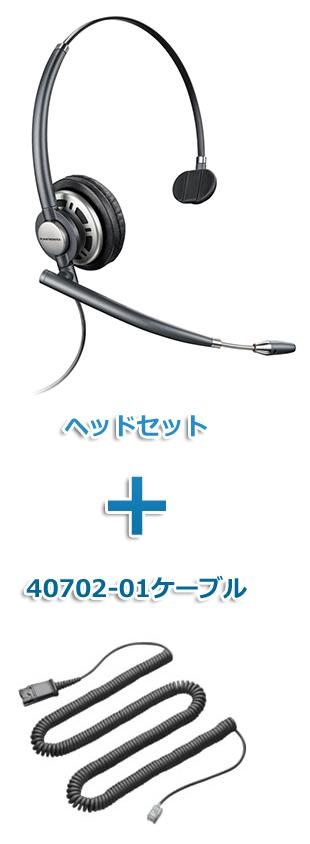【送料無料】Plantronics(プラントロニクス) HW710-40702-01 ヘッドセット(特定電話機用 HW710・40702-01ケーブルセット)