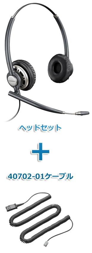 【送料無料】Plantronics(プラントロニクス) HW720-40702-01 ヘッドセット(特定電話機用 HW720・40702-01ケーブルセット)